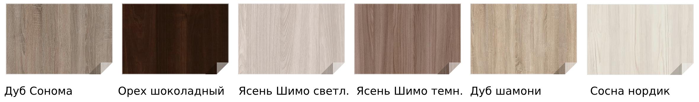 Материалы и цвета изготовления мебели для категории номеров Эконом